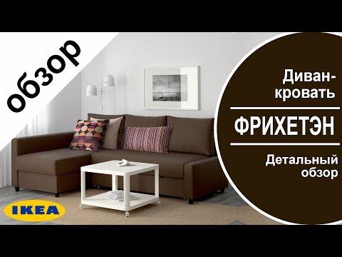 ФРИХЕТЭН диван-кровать в ИКЕА. Детальный обзор дивана