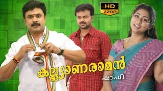 Kalyanaraman Malayalam Full Movie | dileep movie | kunchacko boban malayalam movie | upload 2015