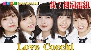 Love Coochi (ラストアイドルファミリー) メンバー 西村歩乃果 1995年1...