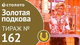 Столото представляет | Золотая подкова тираж №162 от 07.10.18