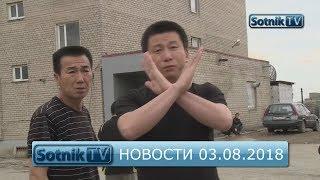 НОВОСТИ. ИНФОРМАЦИОННЫЙ ВЫПУСК 03.08.2018