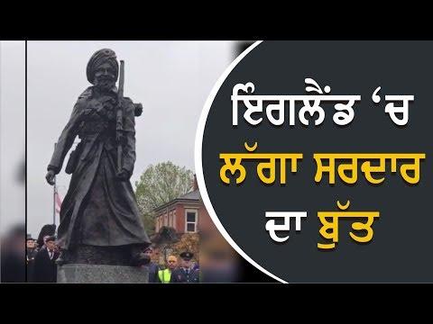 Britain `ਚ ਲੱਗਾ ਪਹਿਲੇ ਵਿਸ਼ਵ ਯੁੱਧ ਦੇ ਸ਼ਹੀਦ Sikh Soldier ਦਾ Statue