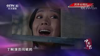 《中国文艺》 20191225 跨界也精彩  CCTV中文国际