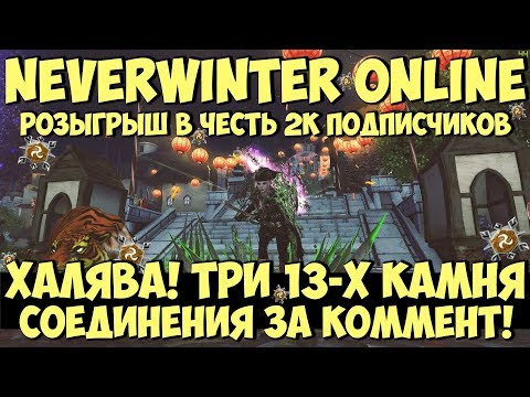 Халява! Три 13-х Камня Соединения За Коммент! (Розыгрыш) | Neverwinter Online