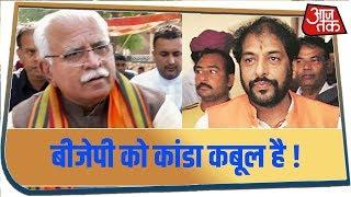 Haryana Results: BJP को Kanda कबूल है, तो फिर Manohar चुप क्यों हैं ?
