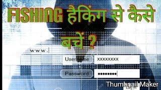 #phishing haking से  कैसे बचें?