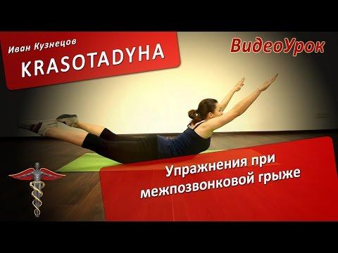 Упражнения при межпозвоночной грыже.