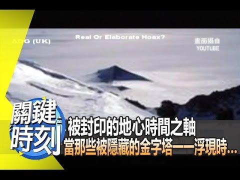 南極驚現金字塔!?2012年 第1400集 2300 關鍵時刻