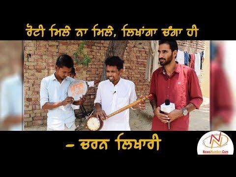 Interview With Charan Likhari    Writer    Bittu Chak Wala    Rang Panjab De