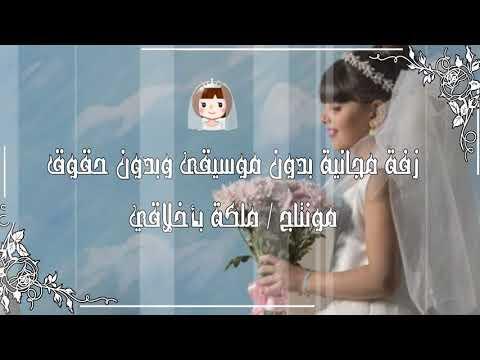 fcf328a90 زفة مقدمة دخلة عروس طلة الاميره بدون موسيقى بدون اسم للطلب ...