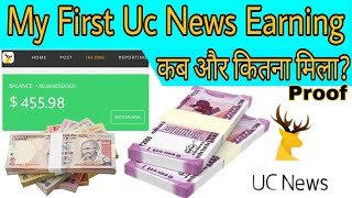 My First UC News Income? 1000 views पर कितना पैसा? UC News #Payment Proof!