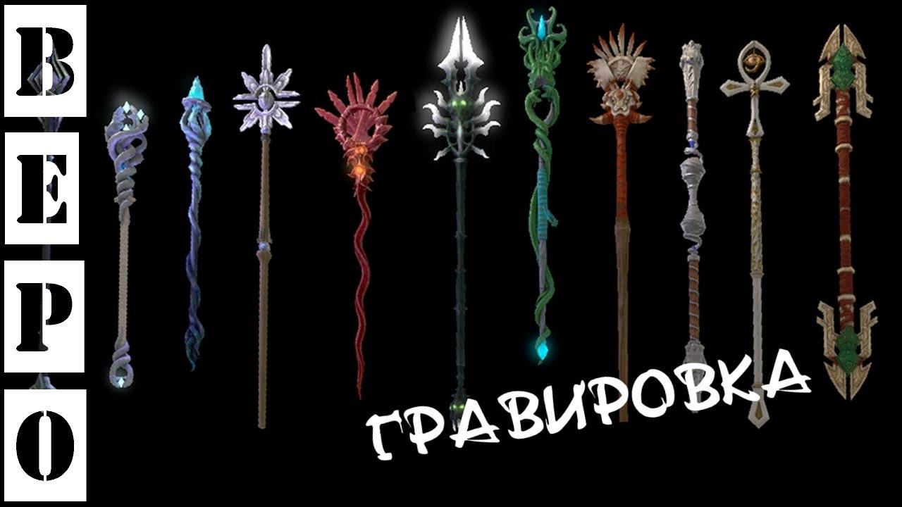 star dragon staff - 900×548