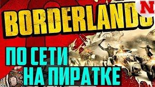 Как играть в Borderlands по сети на пиратке
