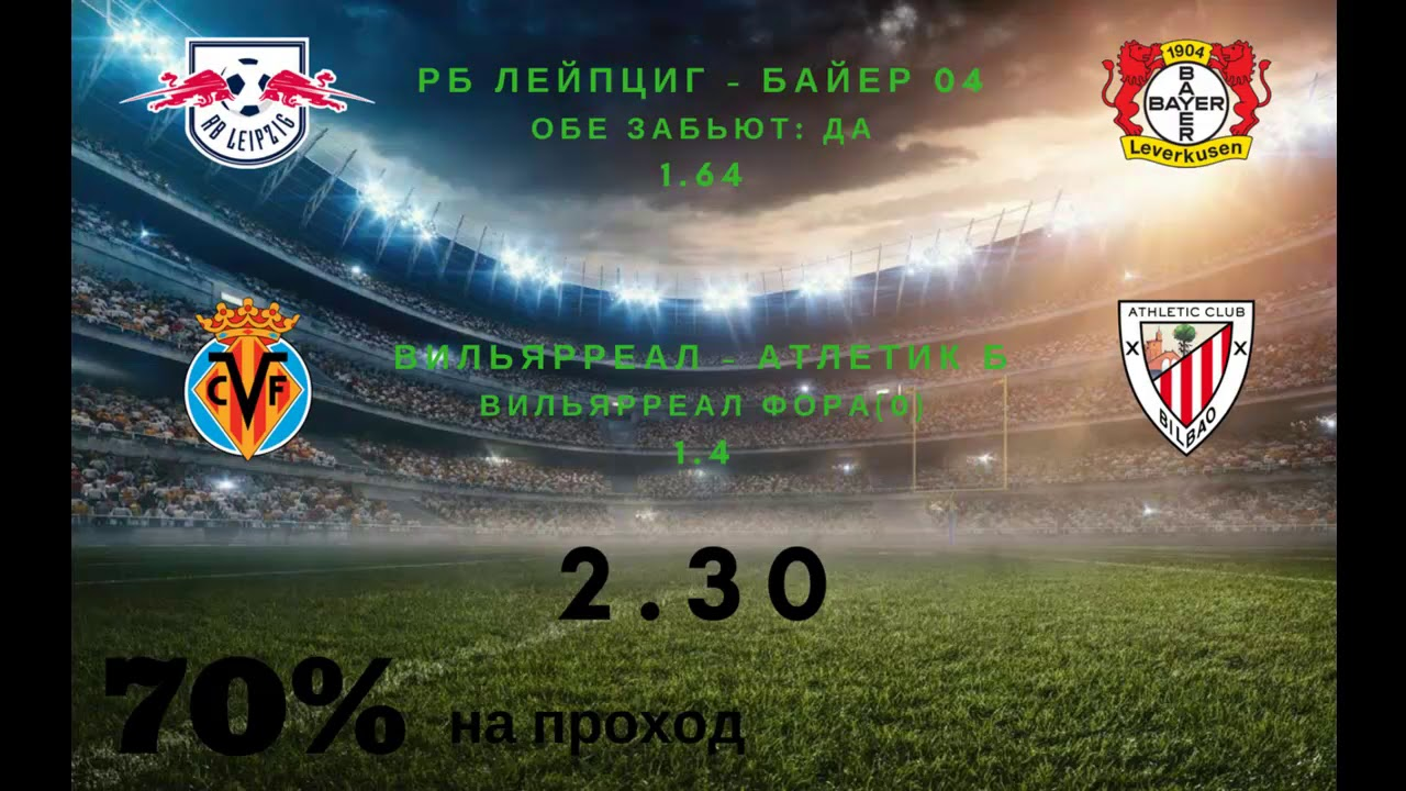 Прогноз на матч РБ Лейпциг - Байер 04 09 апреля 2018