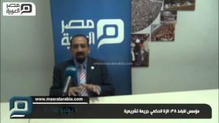 مصر العربية   مؤسس اقباط 38: الزنا الحكمي جريمة تشريعية