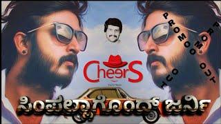 ಸಿಂಪಲ್ಲಾಗೊಂದ್ ಜರ್ನಿ ಕನ್ನಡ ಸಿನಿಮಾ ಟೀಸರ್   Simpallagond Journey   New Kannada Movie Teaser   Dev