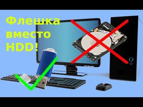Загрузочная флешка с Линуксом вместо жёсткого диска   Работаем за ПК без HDD