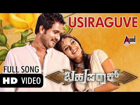 "Usiraaguve|| New Kannada || ""Full HD Song"" from Bahuparaak. Feat.""Shrinagar"" Kitty, Meghana Raj"