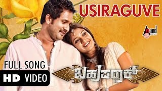 "Usiraaguve|| New Kannada || ""Full HD Song"" from Bahuparaak. Feat.""Shrinagar"" Kitty, Meghana Raj"