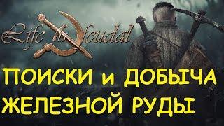 life is feudal: Your own - Поиски и добыча железной руды