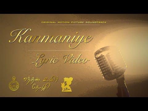 Enthan Uyir Thozhi - Kanmaniye - Lyric...