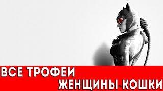 BATMAN: ARKHAM CITY - ВСЕ ТРОФЕИ ЖЕНЩИНЫ-КОШКИ