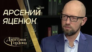 """Арсений Яценюк. """"В гостях у Дмитрия Гордона"""" (2019)"""