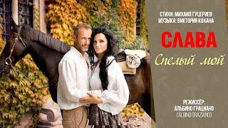 Слава— «Спелый мой» (Official Video)