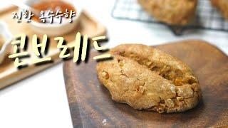 쌀베이킹콘브래드Corn Bread 만들기