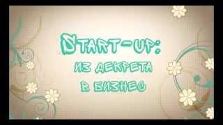 Презентация проекта StartUp для мам.Елена Рублева(, 2015-11-13T10:32:05.000Z)