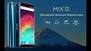 uLEFONE MIX 2 Распаковка самого красивого телефона до 100