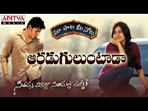 Aaraduguluntada Song With Telugu Lyrics  ||