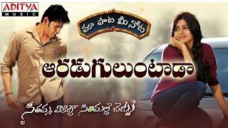 "Aaraduguluntada Song With Telugu Lyrics || ""మా పాట మీ నోట"" || SVSC Movie || Mahesh Babu, Samantha"