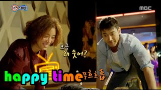 [Happy Time 해피타임] NG Special -