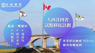 加拿大一步到位 | 先攞PR後移民 | 加拿大🇨🇦大西洋僱主擔保 |AIPP| FIIC | 友誠