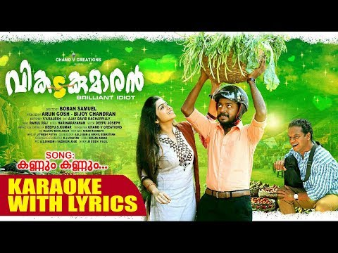Kannum Kannum | Vikadakumaran Malayalam Movie Song Karaoke With Lyrics | Vishnu Unnikrshnan