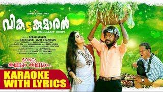 Kannum Kannum | Vikadakumaran Malayalam Movie Song Karaoke With Lyrics | Vishnu Unnikrshnan