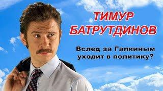 Батрутдинов вслед за Галкиным уходит в политику | Оппозиционер из камеди клаб