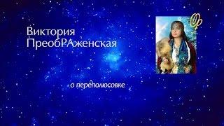 Виктория ПреобРАженская о переполюсовке