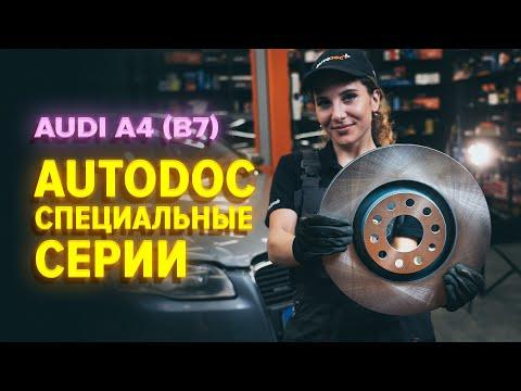 Как заменить передние тормозные диски на AUDI A4 B7 Седан [ВИДЕОУРОК AUTODOC]