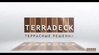 Террадек. Производство террасной доски и декинга из ДПК в России(Перейти на сайт компании Террадек http://www.terradeck.ru Компания «TERRADECK» была основана в 2008 году, став одной из комп..., 2016-03-20T11:52:42.000Z)