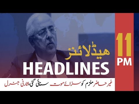 arynews-headlines|third-bench-constituted-to-hear-pleas-against-lawyers'-arrests|-11pm-|17-dec-2019