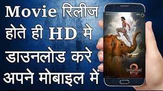 Download Latest Movie on Release Date. Release ke din hi koi bhi movie download kare. 2017  #MOVIES