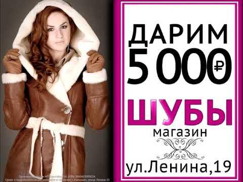 Магазин Шубы г.Камышин ул.Ленина 19