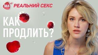Как Долго Не Кончать Советы Как Довести До Оргазма Юлия Гайворонская 18