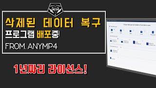 배포 소식 # 삭제된 문서, 영상, 음악 파일 복구 프…