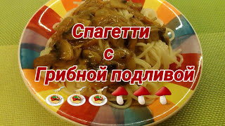 Спагетти с грибной подливой (Быстрый постный ужин)