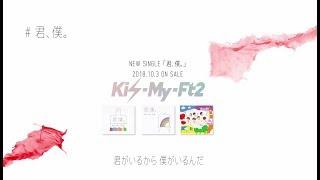 Kis-My-Ft2 最新シングル「君、僕。」が10月3日に発売! カップリング曲...