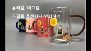 [자세한설명] 유리컵, 머그컵 소량 인쇄, 화이트프린터…