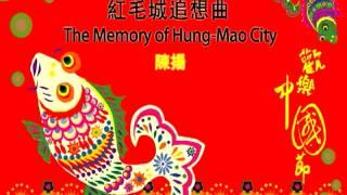 紅毛城追想曲The Memory of Hung-Mao City 陳揚紅毛城,佇立在淡水的暮...